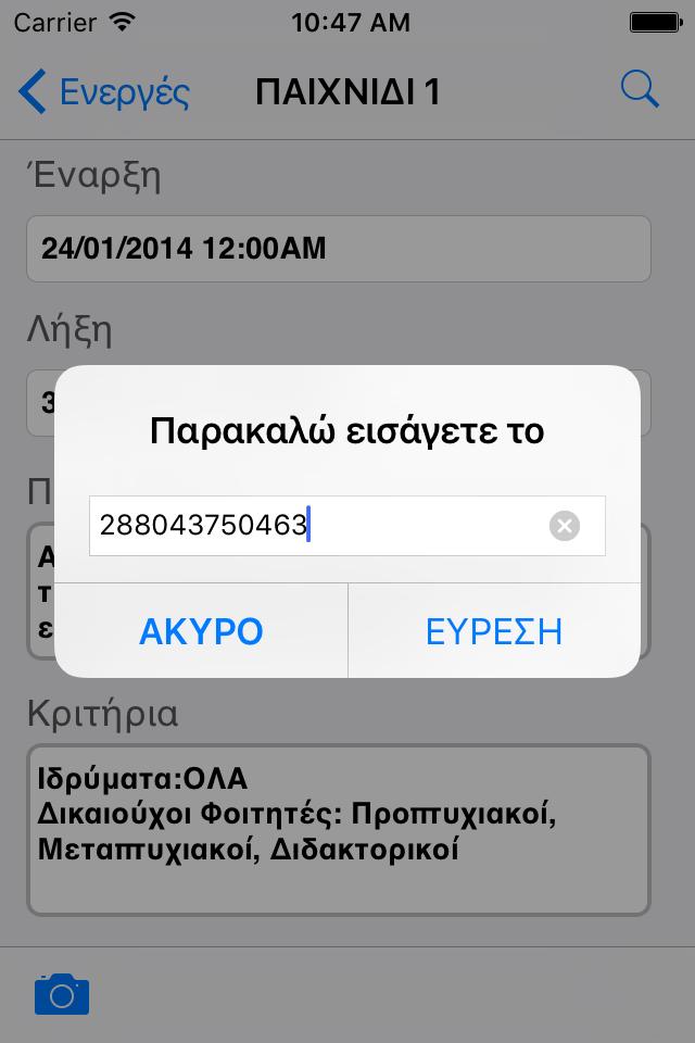 screenshots/3.5inch/searchID_screen.png