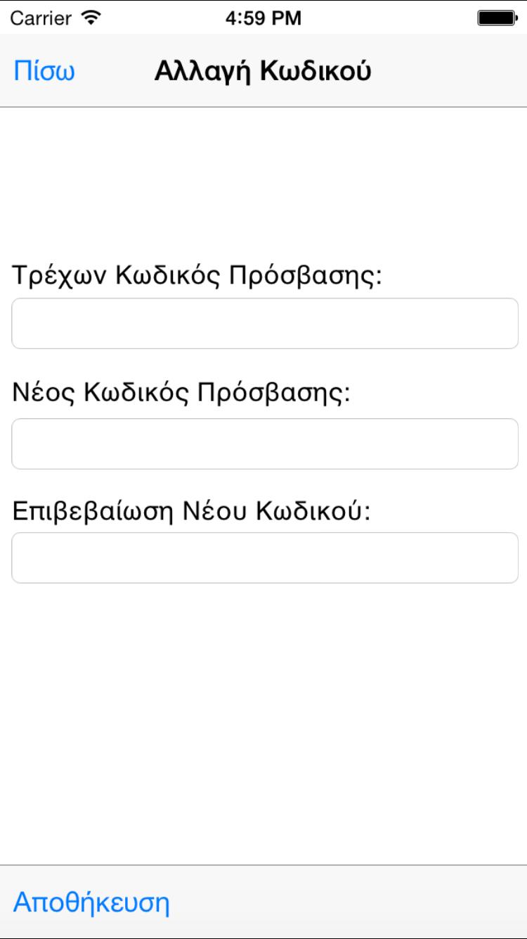 screenshots/change_pwd_screen.png