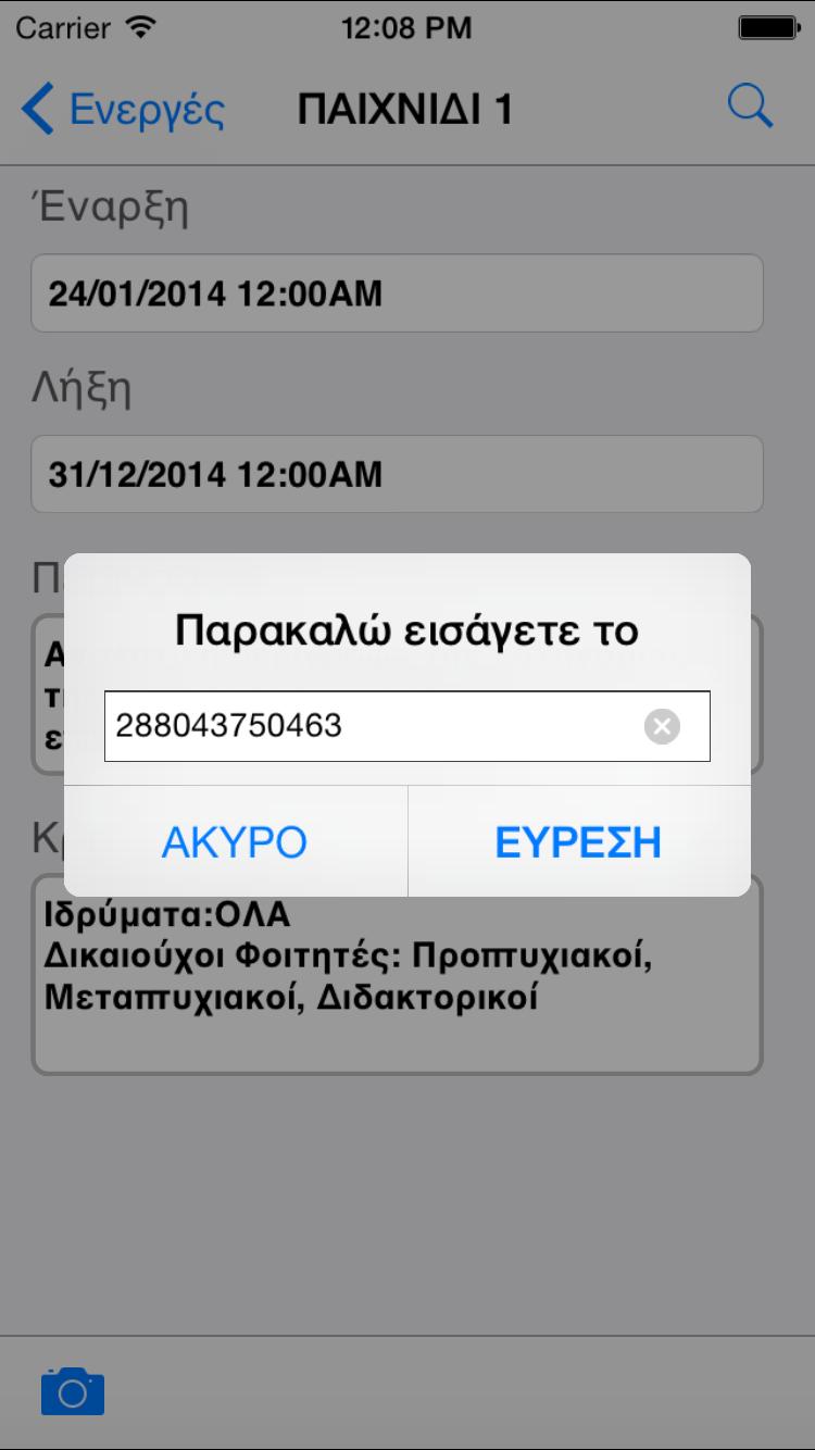 screenshots/searchID_screen.png