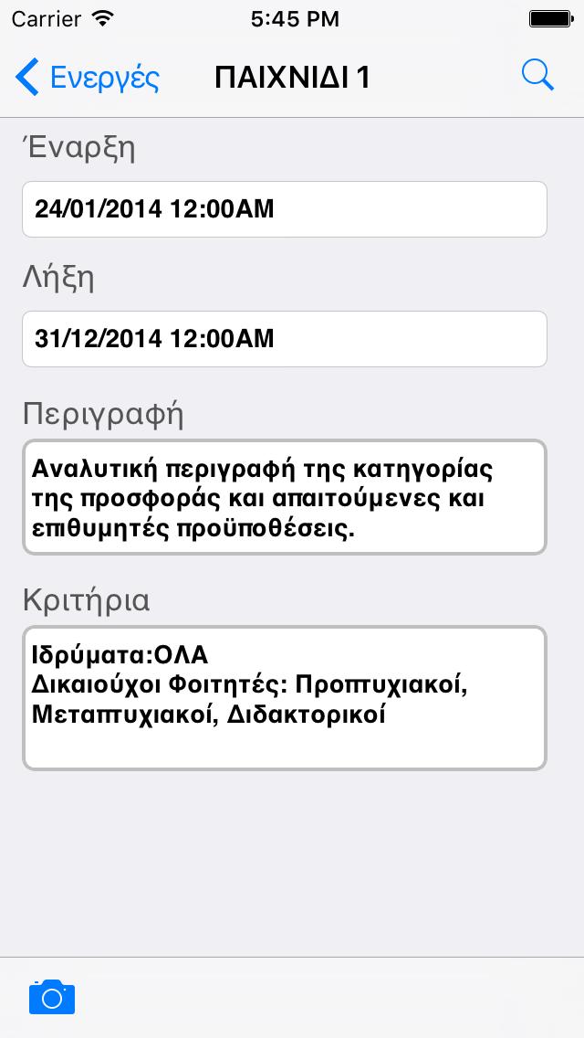 screenshots/4inch_retina/active_offer_details_screen.png