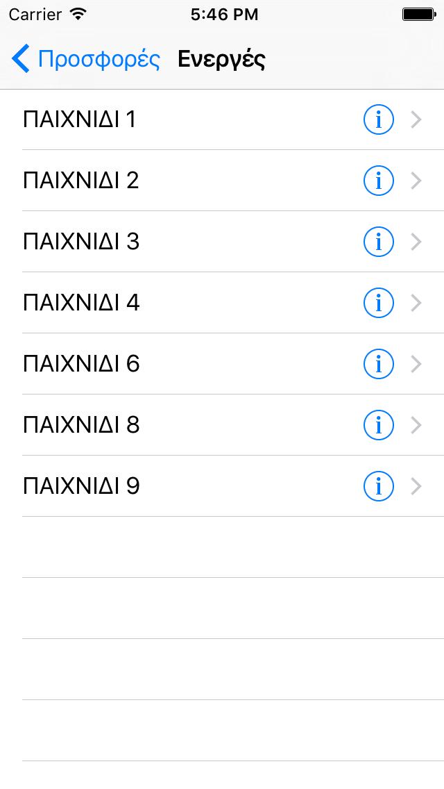 screenshots/4inch_retina/active_offers_list_screen.png