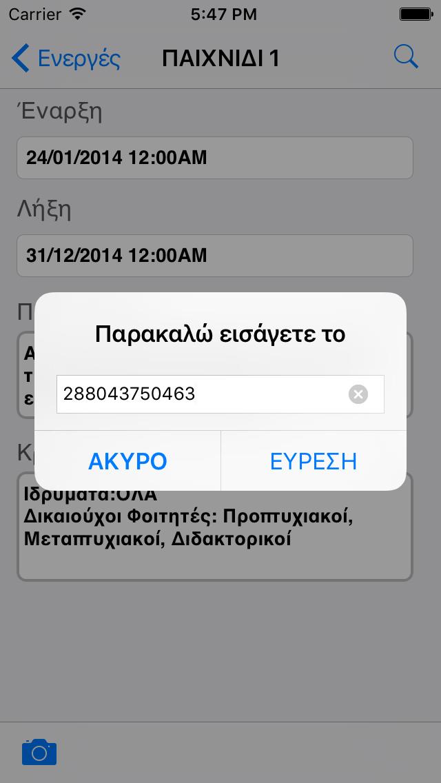 screenshots/4inch_retina/searchID_screen.png