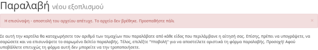 public/_doc/help/img/edulabs-rcpt-03-error.png